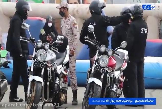 نمایشگاه هفته بسیج سپاه تهران بزرگ